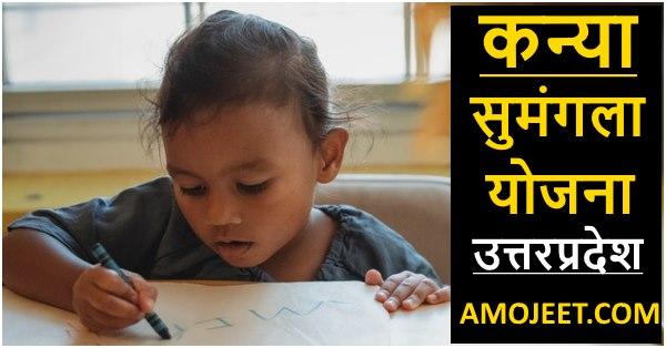 mukhyamantri-kanya-sumangala-yojana-information-in-hindi