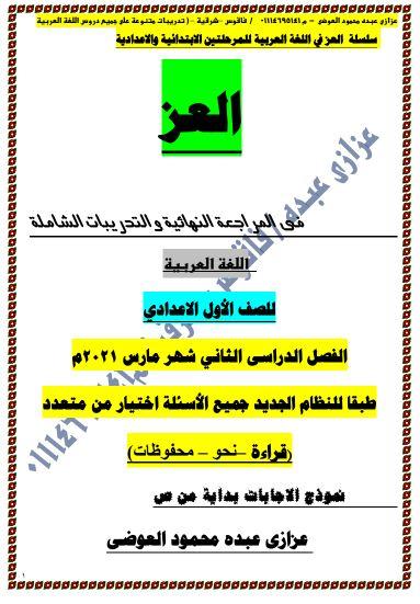 أقوى مراجعة في اللغة العربية بالاجابات اختبار شهر مارس للصف الاول الاعدادى ترم ثانى pdf 2021