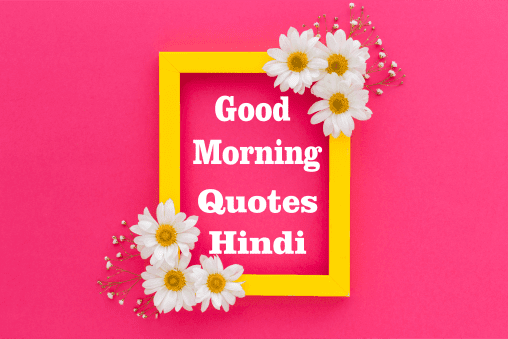 good morning quotes in hindi image