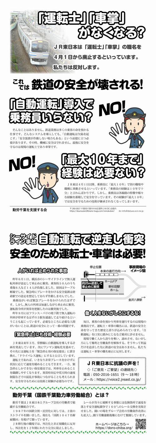 https://www.doro-chiba.org/ga/200131syokumeihaisi.pdf