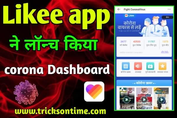 likee app ne launch kiya covid-19 dashboard |  रियल टाइम में मिलेगी कोरोना की जानकारी