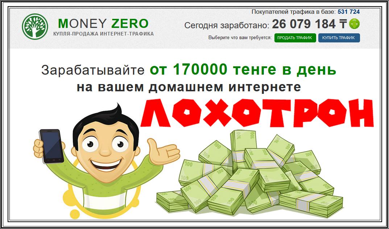 Платформа MONEY ZERO Отзывы, развод, обман?