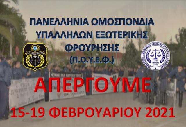 Επαναλαμβανόμενες Πανελλαδικές απεργίες από την Πανελλήνια Ομοσπονδία Υπαλλήλων Εξωτερικής Φρούρησης