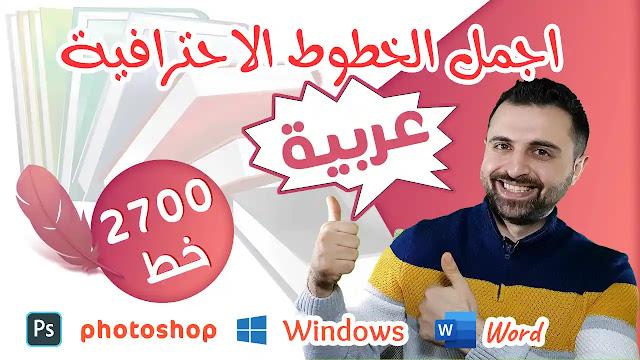 تحميل خطوط عربية احترافية للفوتوشوب والورد والويندوز