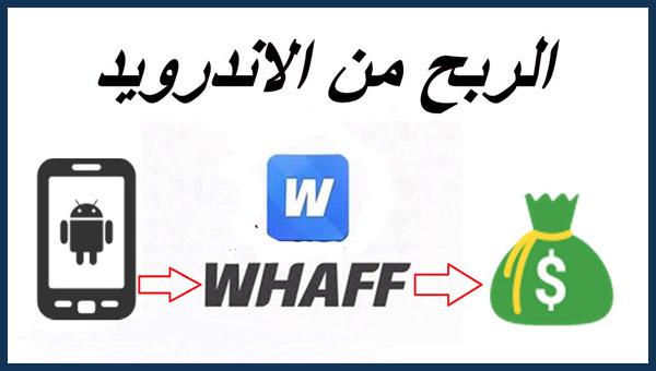 شرح تطبيق Whaff لربح المال والحصول على بطاقات جوجل بلاي مجانا