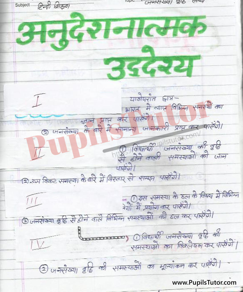 Jansankhya Vridhi Essay Lesson Plan in Hindi for B.Ed First Year - Second Year - DE.LE.D - DED - M.Ed - NIOS - BTC - BSTC - CBSE - NCERT Download PDF for FREE