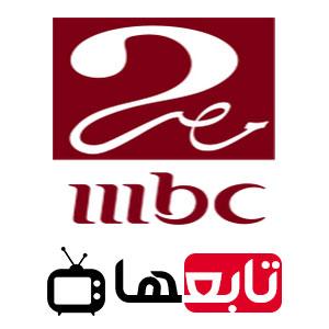 قناة ام بي سي مصر 2 بث مباشر MBC Masr 2
