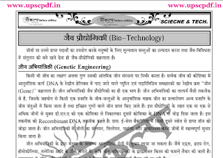 Science-and-Technology-Notes-in-Hindi-PDF-by-Sankalp-IAS[WWW.UPSCPDF.IN].PNG
