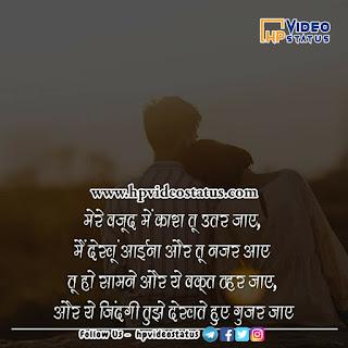 मेरे वजूद में काश | Hindi Shayari Love Sad | Shayari