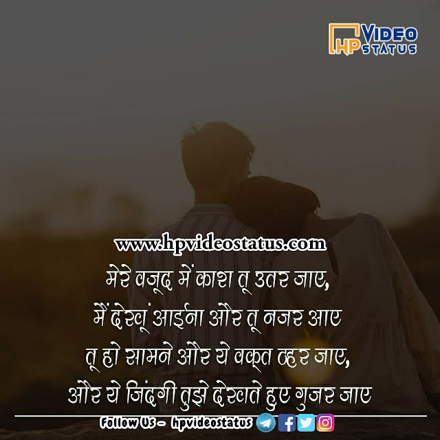 मेरे वजूद में काश | Hindi Shayari Love Sad