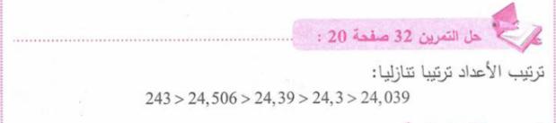 حل تمرين 32 صفحة 20 رياضيات للسنة الأولى متوسط الجيل الثاني