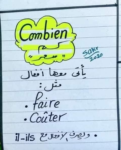 مراجعة لغة فرنسية | 800 تمرين قواعد محلول على منهج ثالثة ثانوي كله  1