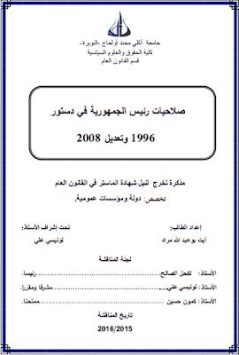 مذكرة ماستر: صلاحيات رئيس الجمهورية في دستور 1996 وتعديل 2008 PDF