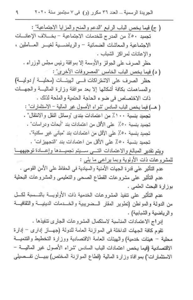 قرار رئيس مجلس الوزراء بشأن ترشيد الانفاق..  وقف الترقيات والتعيينات والتسويات حتى يناير ٢٠٢١ 9