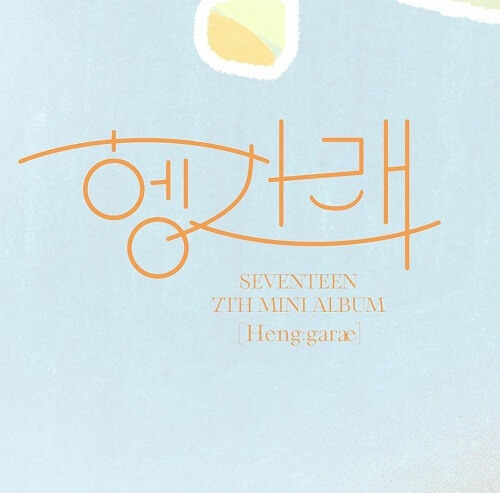 Seventeen Journey Of Youth