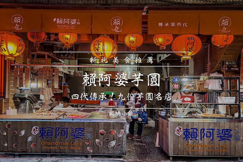 【瑞芳九份美食】賴阿婆芋圓。四代傳承!九份芋圓名店