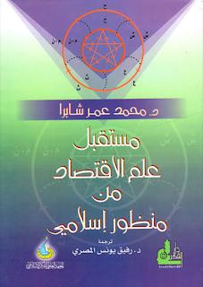 تحميل كتاب مستقبل علم الإقتصاد من منظور إسلامي pdf د. محمد عمر شابرا، مجلتك الإقتصادية