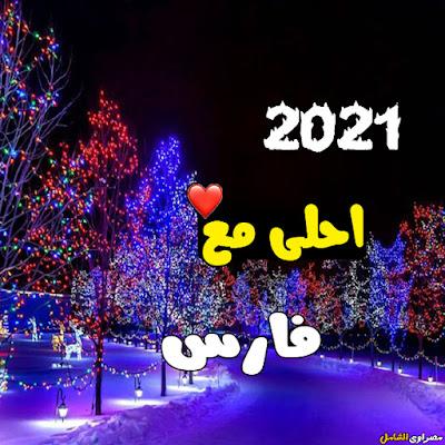2021 احلى مع فارس