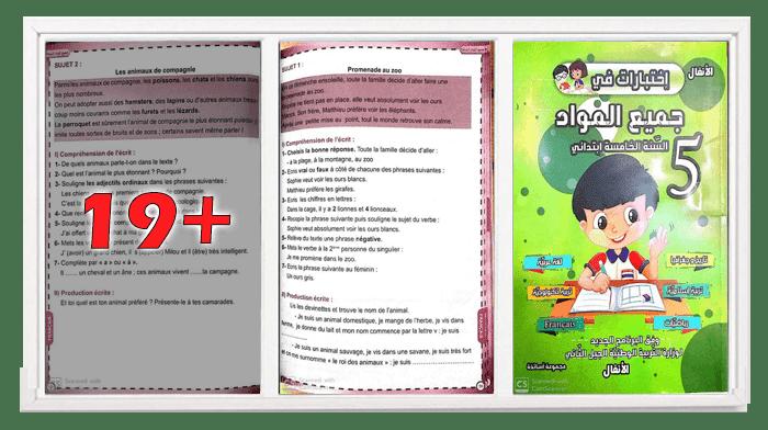 اختبارات في اللغة الفرنسية مع الحلول للسنة الخامسة ابتدائي