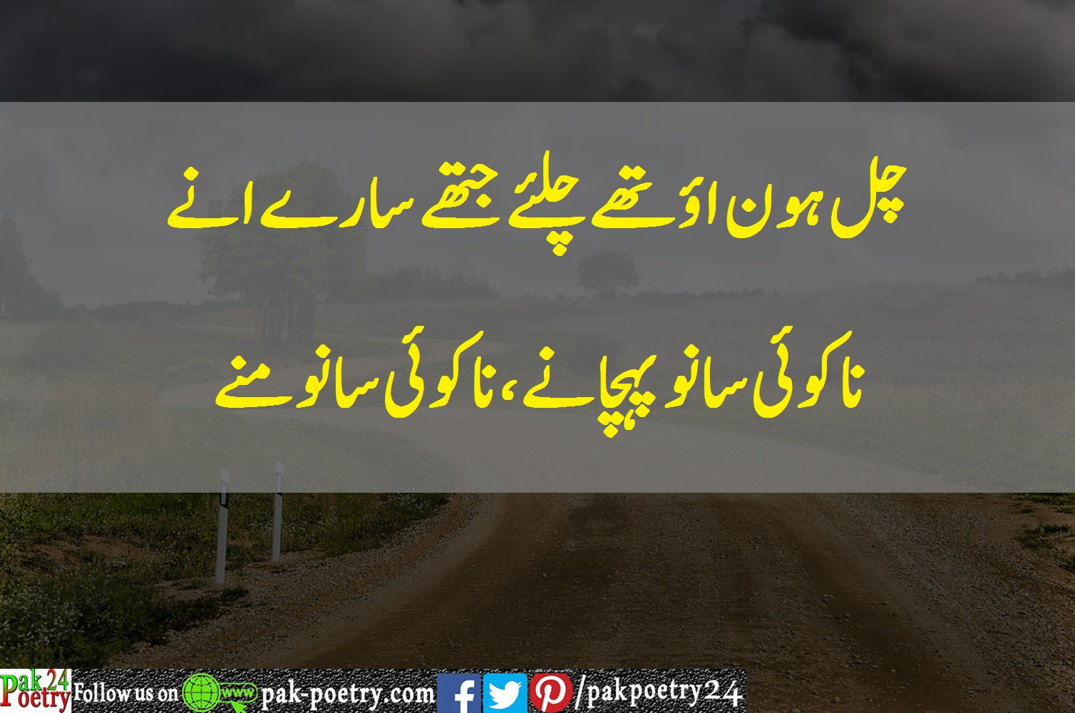 Punjabi Poetry & Shayari - Top 5 Collection | Pak Poetry 24