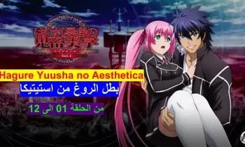 Hagure Yuusha no Aesthetica مجمع مشاهدة وتحميل جميع حلقات بطل الروغ من استيتيكا من الحلقة 01 الى 12