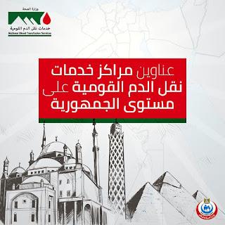 عناوين مراكز خدمات نقل الدم القومية على مستوى الجمهورية