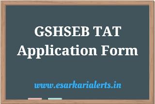 GSHSEB TAT Application Form 2017