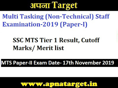 SSC MTS Tier 1 Result 2019