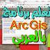 تعلم برنامج ARC GIS بالعربي