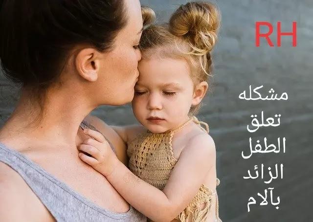 مشكله تعلق الطفل الزائد بآلام