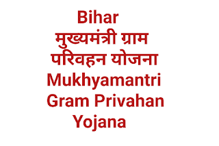 Mukhyamantri Gram Paribahan Yojana