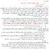 ملخص درس الضغط الاستعماري على المغرب