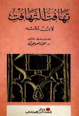 تهافت التهافت (دار الفكر اللبناني) - إبن رشد ، pdf