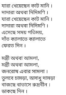 Cut Money Lyrics Nachiketa Chakraborty