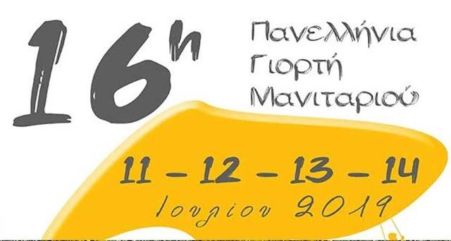 16η Πανελλήνια Γιορτή Μανιταριού, στο Πάρκο των Μανιταριών, στα Γρεβενά!