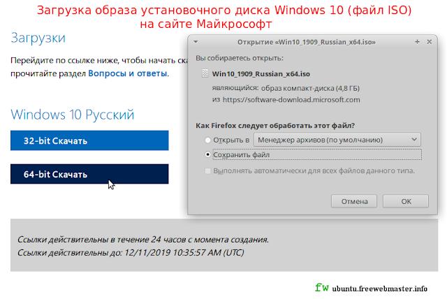 Загрузка образа виртуального установочного диска Windows 10 (файл ISO) на сайте Майкрософт