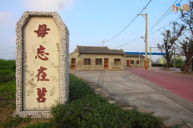 線西蛤蜊兵營