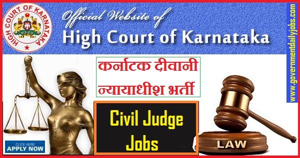 Karnataka High Court Recruitment 2019 for 56 Civil Judge Vacancies