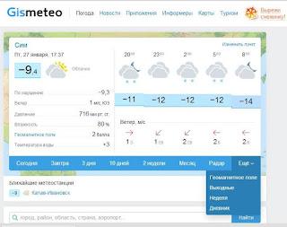 Ежедневник погоды для школьников