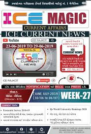 ICE Rajkot Weekly Current Afairs Useful For Competitive Exam (30-06-19 To 06-07-19)