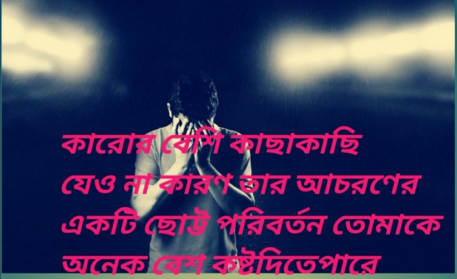bangla sad shayari photo | bangla love shayeri image
