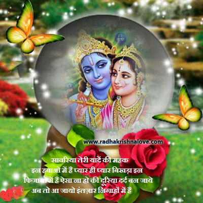 Radha Krishna DP For Whatsapp