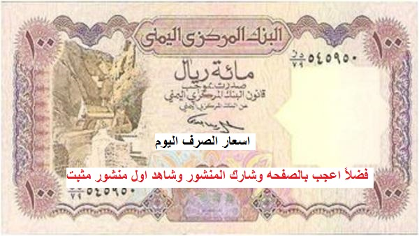 ارتفاع الدولار مقابل الريال اليمني اليوم الاحد 25/2/2018