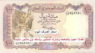 أسعار الصرف اليوم في اليمن الريال اليمني مقابل الدولار والريال السعودي