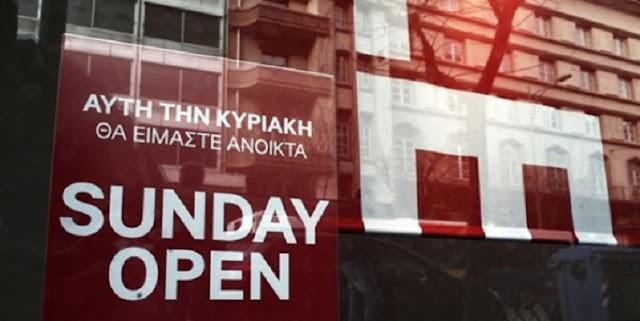 Οι Δανειστές επιμένουν στο άνοιγμα των καταστημάτων τις Κυριακές όλο το χρόνο