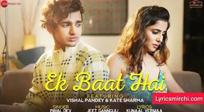 Ek Baat Hai एक बात है Song Lyrics | Payal Dev | Latest Hindi Song 2020