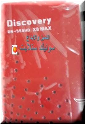 سوفت وير Discovery DR-555hdx8 MAX معالج 1506TV  تفعيل Dolphin IPTV