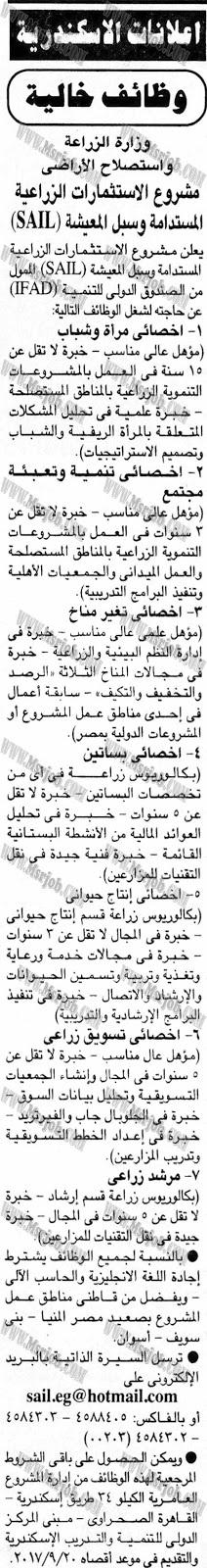 اعلان وظائف وزارة الزراعة واستصلاح الاراضى للشباب من الجنسين 26 / 8 / 2017