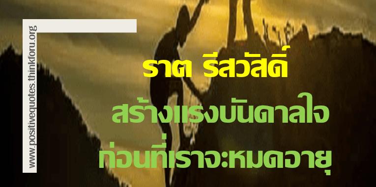 Good Night in thai images with Quotes ราตรีสวัสดิ์ในภาพไทยด้วยคำคม