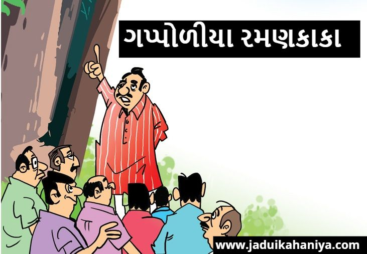 ગપ્પોળીયા રમણકાકા : Gujarati Bal Varta